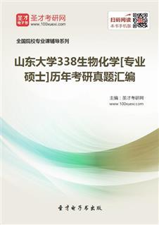 山东大学《338生物化学》[专业硕士]历年考研真题汇编