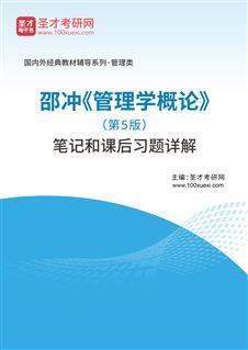 邵冲《管理学概论》(第5版)笔记和课后习题详解