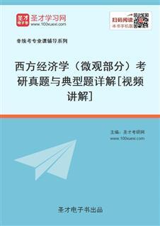 2020年西方经济学(微观部分)考研真题与典型题详解[视频讲解]
