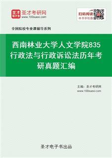 西南林业大学人文学院《835行政法与行政诉讼法》历年考研真题汇编