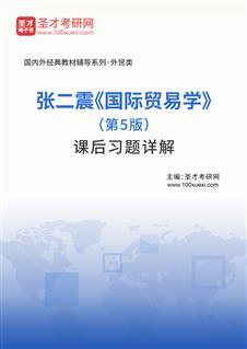 张二震《国际贸易学》(第5版)课后习题详解