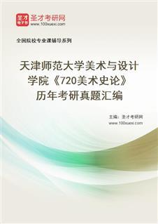 天津师范大学美术与设计学院《720美术史论》[专业硕士]历年考研真题汇编