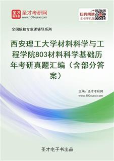 西安理工大学材料科学与工程学院《803材料科学基础》历年考研真题汇编(含部分答案)
