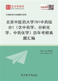 北京中医药大学701中药综合1(含中药学、分析化学、中药化学)历年考研真题汇编