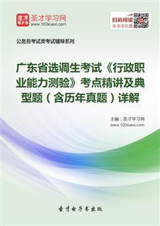 2020年广东省选调生考试《行政职业能力测验》考点精讲及典型题(含历年真题)详解