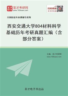 西安交通大学《804材料科学基础》历年考研真题汇编(含部分答案)