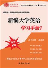 新编大学英语学习手册1