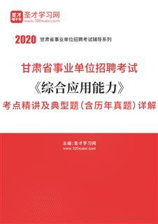 2020年甘肃省事业单位招聘考试《综合应用能力》考点精讲及典型题(含历年真题)详解
