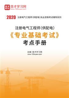 2021年注册电气工程师(供配电)《专业基础考试》考点手册