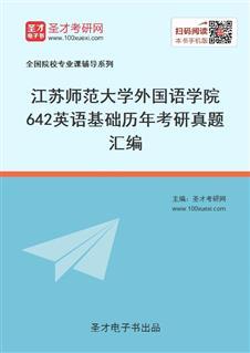 江苏师范大学外国语学院642英语基础历年考研真题汇编