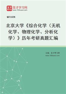北京大学《综合化学(无机化学、物理化学、分析化学)》历年考研真题汇编