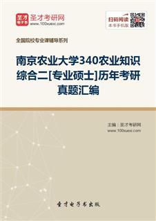 南京农业大学《340农业知识综合二》[专业硕士]历年考研真题汇编