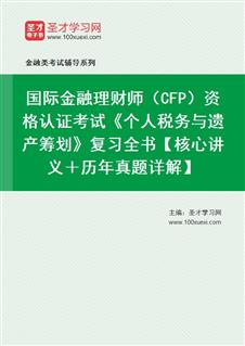 2020年国际金融理财师(CFP)资格认证考试《个人税务与遗产筹划》复习全书【核心讲义+历年真题详解】