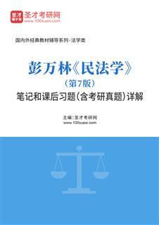 彭万林《民法学》(第7版)笔记和课后习题(含考研真题)详解