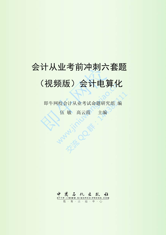 会计电算化 - 电子书