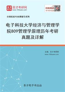 电子科技大学经济与管理学院《809管理学原理》历年考研真题及详解
