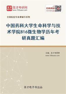 中国药科大学生命科学与技术学院《816微生物学》历年考研真题汇编