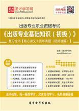 2017年出版专业职业资格考试《出版专业基础知识(初级)》复习全书【核心讲义+历年真题(视频讲解)】