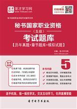 2020年下半年秘书国家职业资格(五级)考试题库【历年真题+章节题库+模拟试题】