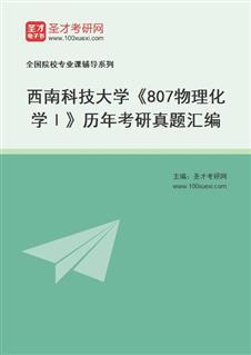 西南科技大学《807物理化学Ⅰ》历年考研真题汇编