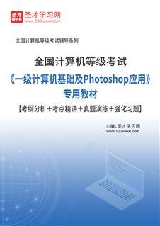 2018年9月全国计算机等级考试《一级计算机基础及Photoshop应用》专用教材【考纲分析+考点精讲+真题演练+强化习题】