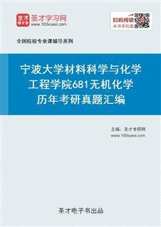 宁波大学材料科学与化学工程学院《681无机化学》历年考研真题汇编