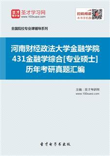 河南财经政法大学金融学院431金融学综合[专业硕士]历年考研真题汇编
