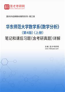 华东师范大学数学系《数学分析》(第4版)(上册)笔记和课后习题(含考研威廉希尔|体育投注)详解