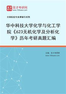 华中科技大学化学与化工学院《623无机化学及分析化学》历年考研真题汇编