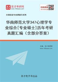 华南师范大学《347心理学专业综合》[专业硕士]历年考研真题汇编(含部分答案)