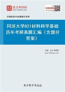 同济大学821材料科学基础历年考研真题汇编(含部分答案)