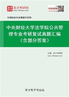 中央财经大学法学院公共管理专业考研复试真题汇编(含部分答案)