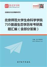 北京师范大学生命科学学院735普通生态学历年考研真题汇编(含部分答案)