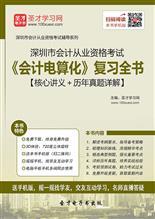 深圳市会计从业资格考试《会计电算化》复习全书【核心讲义+历年真题详解】