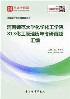 河南师范大学化学化工学院《813化工原理》历年考研真题汇编