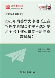2020年同等学力申硕《工商管理学科综合水平考试》复习全书【核心讲义+历年真题详解】