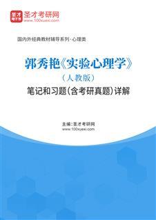 郭秀艳《实验心理学》(人教版)笔记和习题(含考研威廉希尔|体育投注)详解