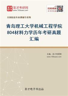 青岛理工大学机械工程学院《804材料力学》历年考研真题汇编