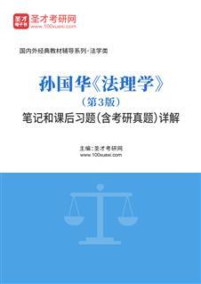孙国华《法理学》(第3版)笔记和课后习题(含考研真题)详解
