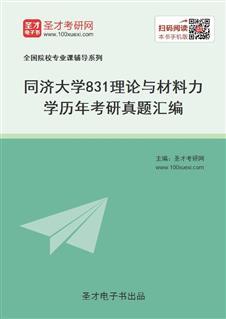 同济大学《831理论与材料力学》历年考研真题汇编
