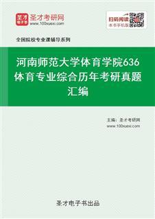 河南师范大学体育学院《636体育专业综合》历年考研真题汇编