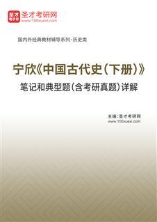 宁欣《中国古代史(下册)》笔记和典型题(含考研真题)详解