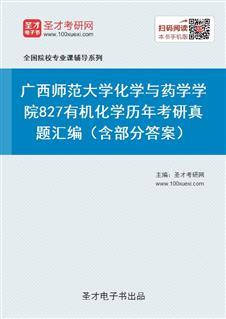 广西师范大学化学与药学学院《827有机化学》历年考研真题汇编(含部分答案)