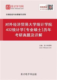 对外经济贸易大学统计学院432统计学[专业硕士]历年考研真题及详解