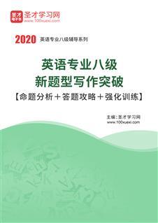 2020年英语专业八级新题型写作突破【命题分析+答题攻略+强化训练】