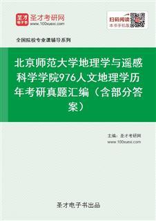 北京师范大学地理学与遥感科学学院《976人文地理学》历年考研真题汇编(含部分答案)