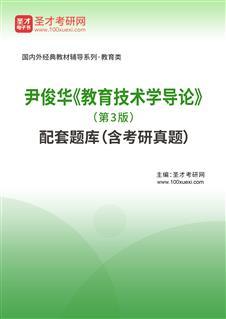 尹俊华《教育技术学导论》(第3版)配套题库(含考研真题)