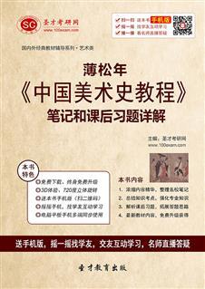 薄松年《中国美术史教程》笔记和课后习题详解