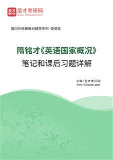 隋铭才《英语国家概况》笔记和课后习题详解