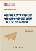 中国传媒大学713传播历史与理论历年考研真题视频讲解【22小时高清视频】